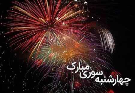 عکس نوشته درباره چهارشنبه سوری 12 عکس نوشته درباره چهارشنبه سوری