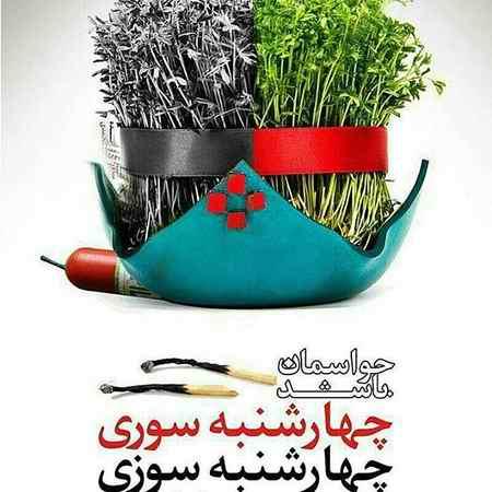 عکس نوشته درباره چهارشنبه سوری 4 عکس نوشته درباره چهارشنبه سوری
