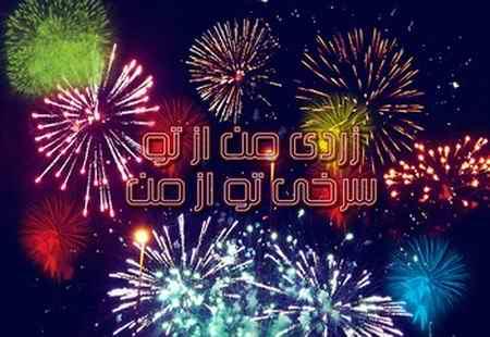 عکس نوشته درباره چهارشنبه سوری 5 عکس نوشته درباره چهارشنبه سوری