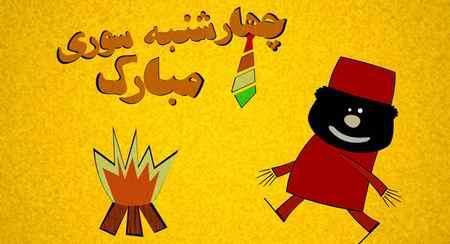 عکس نوشته درباره چهارشنبه سوری 9 عکس نوشته درباره چهارشنبه سوری