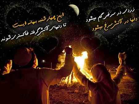 عکس پروفایل در مورد چهارشنبه سوری 8 عکس پروفایل در مورد چهارشنبه سوری