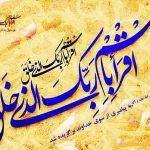 عید مبعث چه روزی است