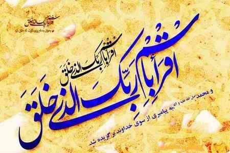 عید مبعث چه روزی است عید مبعث چه روزی است
