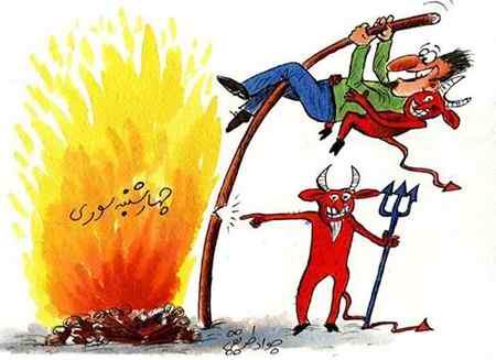 نقاشی در مورد چهارشنبه سوری طنز و کاریکاتور (11)