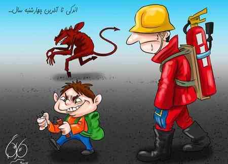 نقاشی در مورد چهارشنبه سوری طنز و کاریکاتور (14)