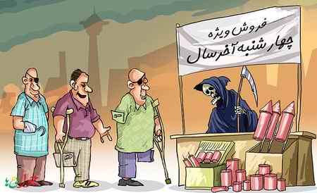 نقاشی در مورد چهارشنبه سوری طنز و کاریکاتور (7)