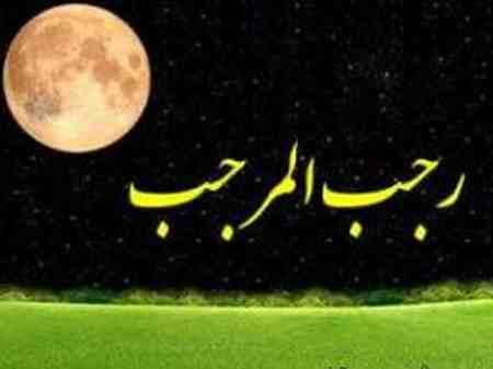 نماز ماه رجب چگونه است 1 نماز ماه رجب چگونه است