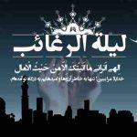 نماز ماه رجب چگونه است