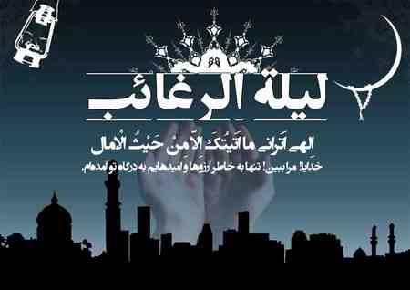 نماز ماه رجب چگونه است 3 نماز ماه رجب چگونه است