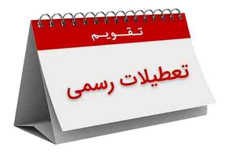 چرا روز ملی شدن صنعت نفت تعطیل رسمی است 2 چرا روز ملی شدن صنعت نفت تعطیل رسمی است