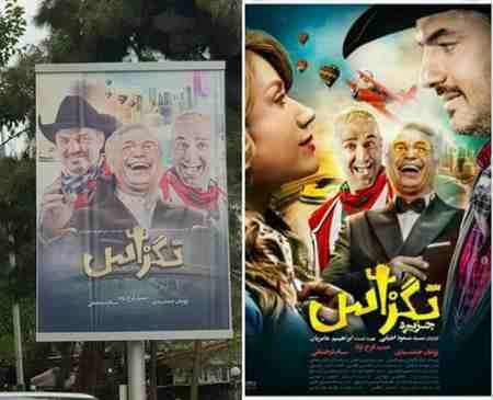 سانسور شدن پاپیون حمید فرخ نژاد در پوستر فیلم سینمایی تگزاس