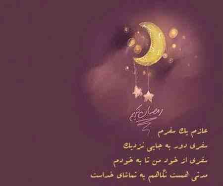 عکس نوشته های تبریک ماه رمضان 97
