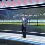 واکنش عادل فردوسی پور به هک شدن اپلیکیشن نود