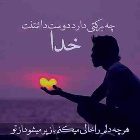 اشعار مولانا درباره خدا (3)