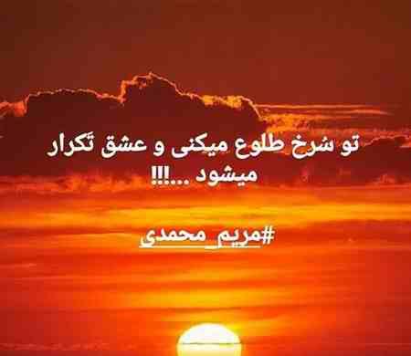 عکس نوشته صبح بخیر عاشقانه (9)