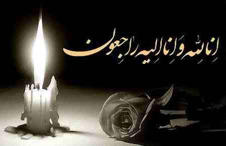 عکس نوشته انا لله و انا الیه راجعون