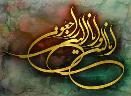 عکس نوشته انا لله و انا الیه راجعون (10)