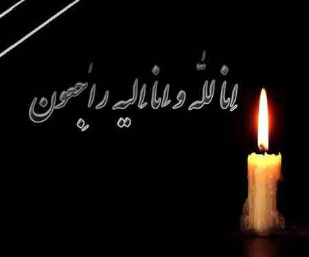 عکس نوشته انا لله و انا الیه راجعون (3)