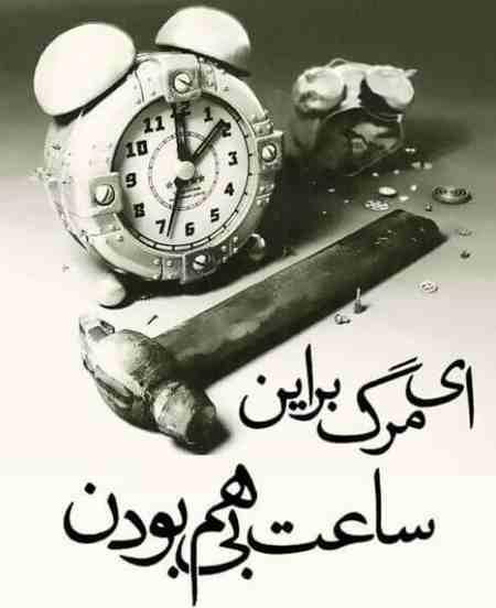 عکس نوشته ای مرگ بر این ساعت بی هم بودن علیرضا آذر (1)