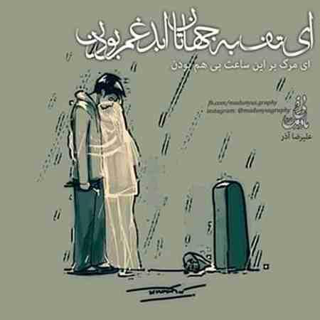عکس نوشته ای مرگ بر این ساعت بی هم بودن علیرضا آذر (12)