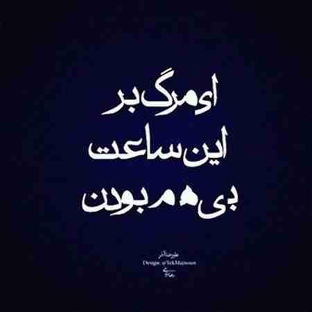 عکس نوشته ای مرگ بر این ساعت بی هم بودن علیرضا آذر (3)