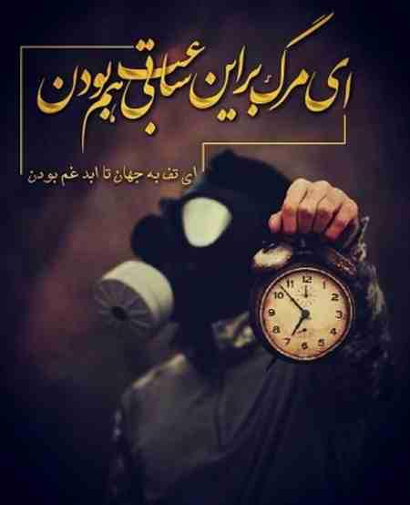 عکس نوشته ای مرگ بر این ساعت بی هم بودن علیرضا آذر (4)