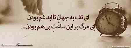 عکس نوشته ای مرگ بر این ساعت بی هم بودن علیرضا آذر (5)