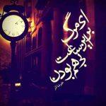 عکس نوشته ای مرگ بر این ساعت بی هم بودن علیرضا آذر