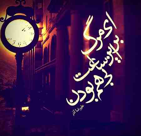 عکس نوشته ای مرگ بر این ساعت بی هم بودن علیرضا آذر (7)