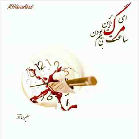 عکس نوشته ای مرگ بر این ساعت بی هم بودن علیرضا آذر (8)