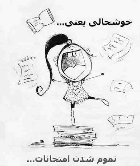 عکس نوشته تموم شدن امتحانات 4 عکس نوشته تموم شدن امتحانات