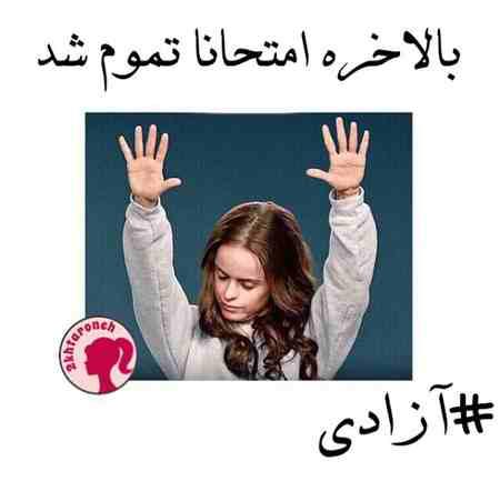 عکس نوشته تموم شدن امتحانات 7 عکس نوشته تموم شدن امتحانات