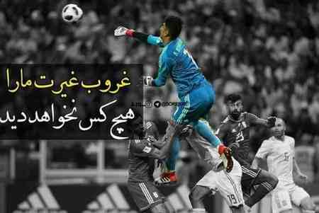 عکس نوشته تیم ملی فوتبال ایران (10)