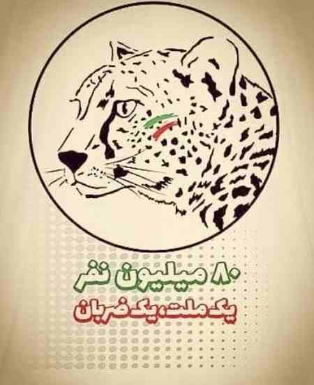 عکس نوشته تیم ملی فوتبال ایران (2)