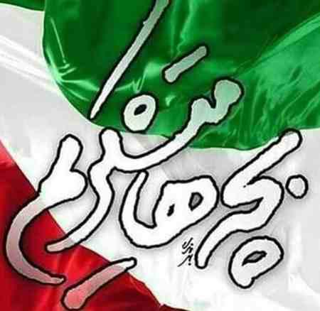 عکس نوشته تیم ملی فوتبال ایران (6)