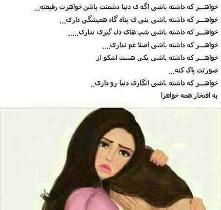 عکس نوشته خواهر که داشته باشی (3)