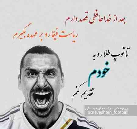 عکس نوشته فوتبالی بازیکنان (11)