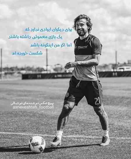 عکس نوشته فوتبالی بازیکنان (15)