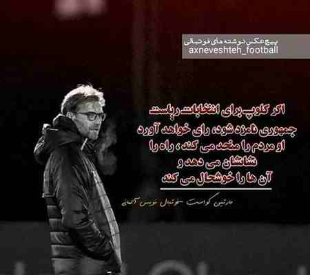 عکس نوشته فوتبالی بازیکنان (2)