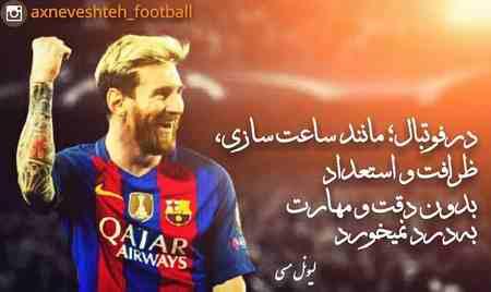 عکس نوشته فوتبالی بازیکنان (3)