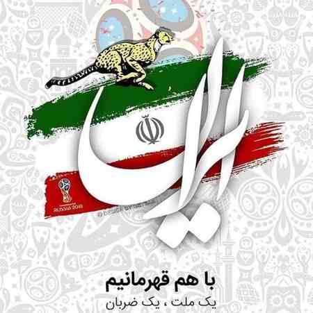 عکس پروفایل فوتبال ایران 1 عکس پروفایل فوتبال ایران