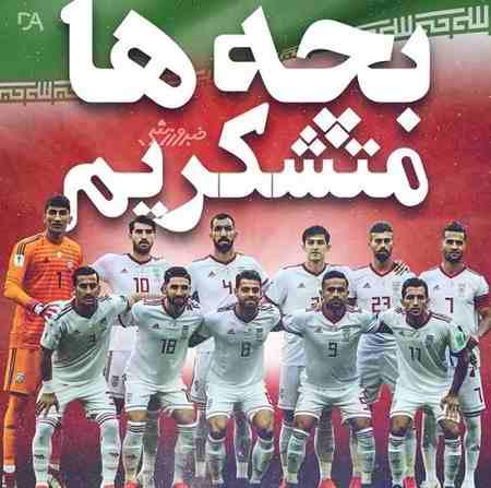 عکس پروفایل فوتبال ایران 10 عکس پروفایل فوتبال ایران