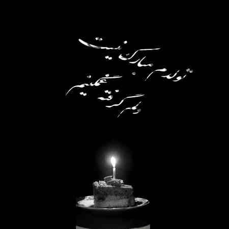 عکس نوشته تولدم مبارک نیست (1)