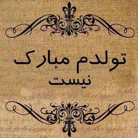 عکس نوشته تولدم مبارک نیست (2)
