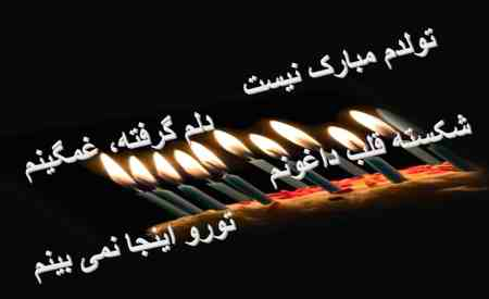عکس نوشته تولدم مبارک نیست (5)