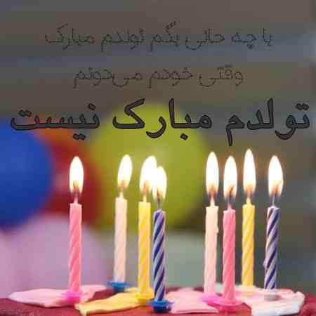 عکس نوشته تولدم مبارک نیست (7)