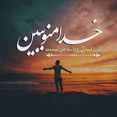 عکس نوشته درباره خدا (1)