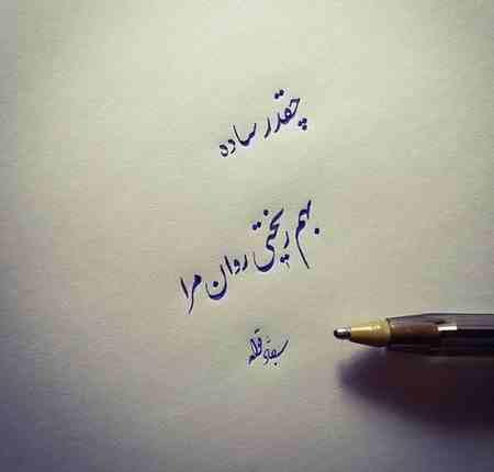 دست نوشته های زیبا جدید 3 دست نوشته های زیبا جدید