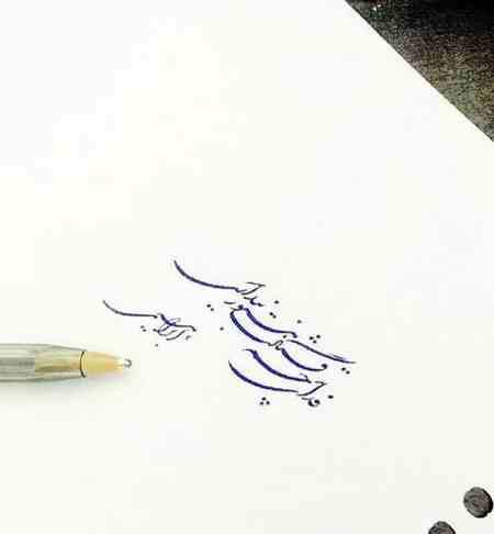 دست نوشته های زیبا جدید 5 دست نوشته های زیبا جدید