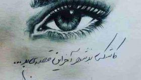 دست نوشته های زیبا جدید (7)